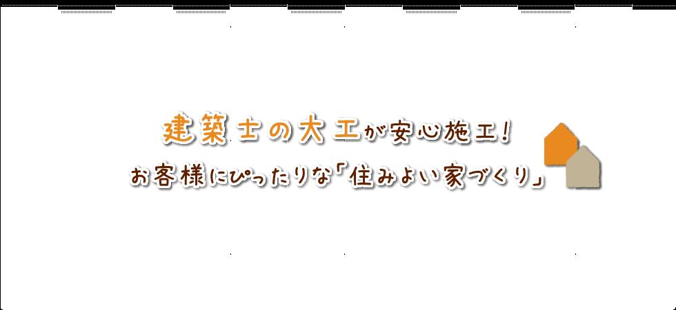 井上勝春建築工房