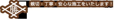 井上勝春建築工房 一級建築士事務所