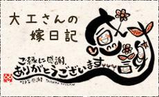 大工さんの嫁日記